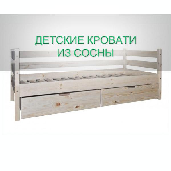 Детские кровати из сосны