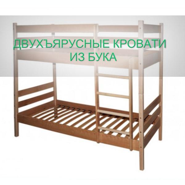Двухъярусные кровати из бука