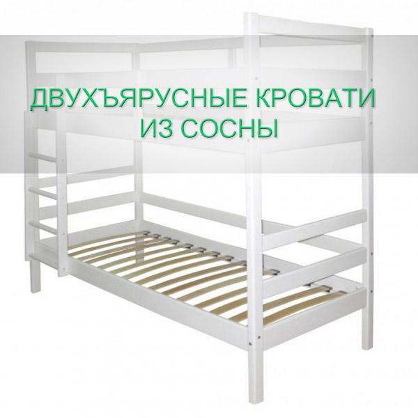 Двухъярусные кровати из сосны