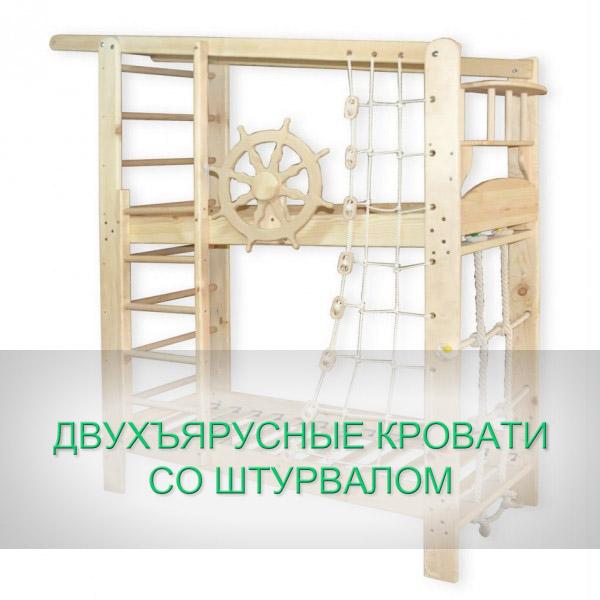 Двухъярусные кровати с штурвалом