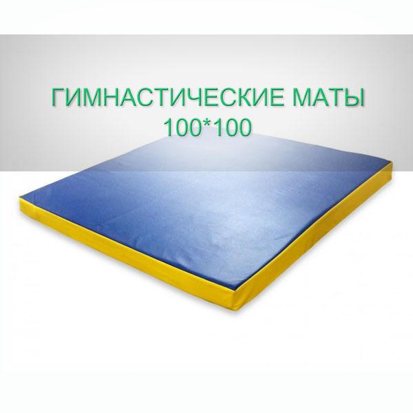 Гимнастические маты 100х100