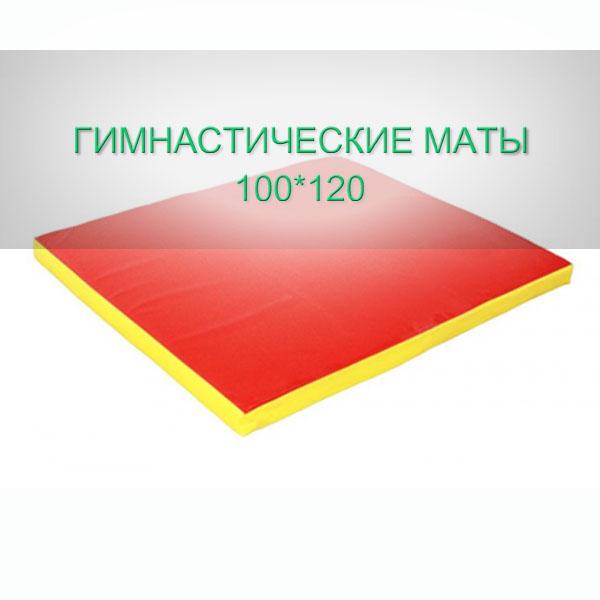 Гимнастические маты 100х120