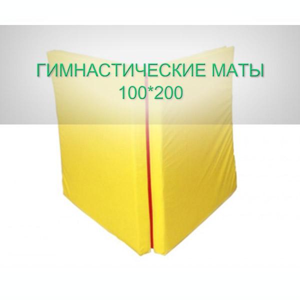 Гимнастические маты 100х200