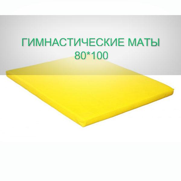 Гимнастические маты 80х100