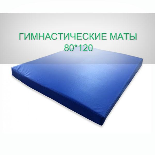 Гимнастические маты 80х120