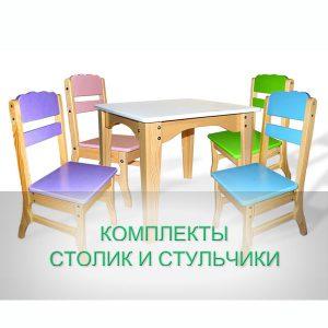 Комплекты столик и стульчики