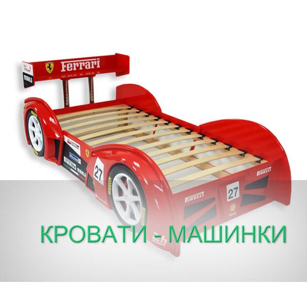 Кровати - машинки