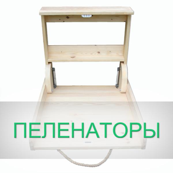 Пеленаторы