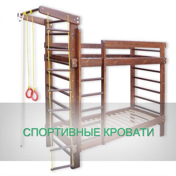 Спортивные кровати