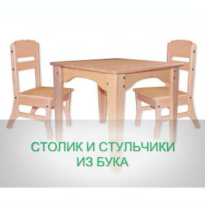 Стол и стульчики из бука