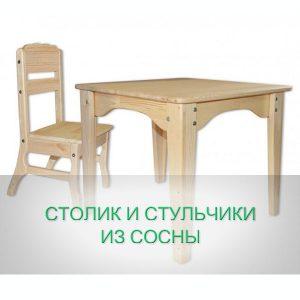 Стол и стульчики из сосны