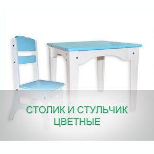 Столик и стульчик цветные