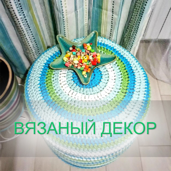 Vyazaniy dekor