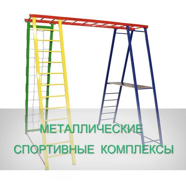 Металлические спортивные комплексы